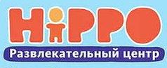Детский центр Hippo – хорошее настроение для детей и родителей