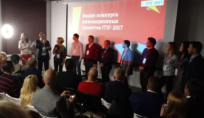 Названы финалисты конкурса стартапов ITIF-2017