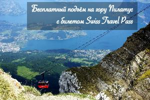 Бесплатный подъём на гору Пилатус с билетом Swiss Travel Pass!