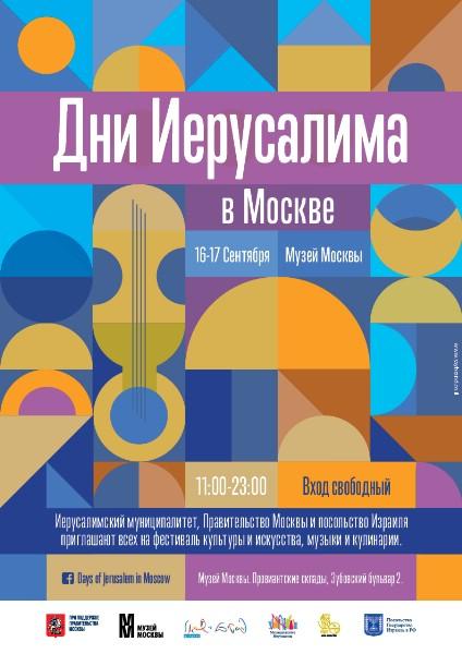 16-17 сентября Отдел культуры муниципалитета Иерусалима представит Дни Иерусалима в Москве