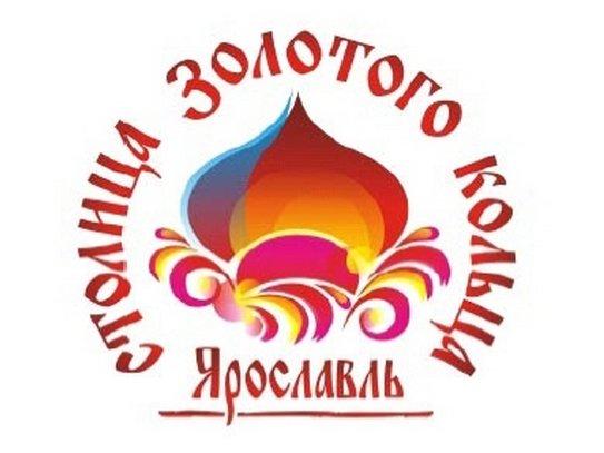 В Ярославле откроют паспортный стол Золотого кольца