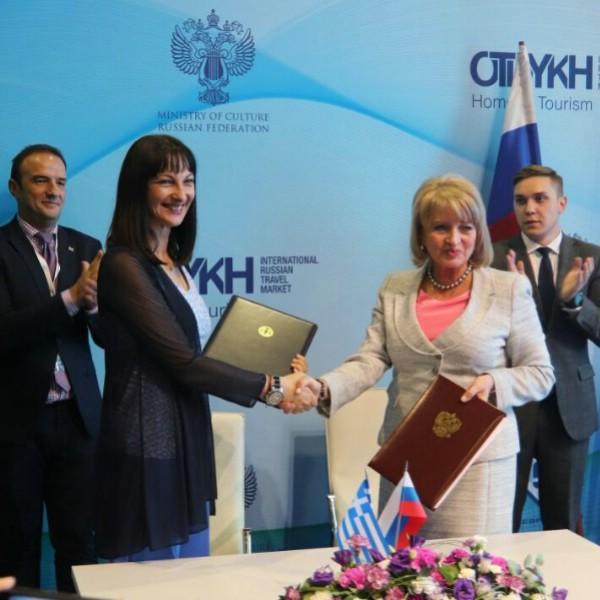 Россия и Греция открыли перекрестный год туризма 2017-2018
