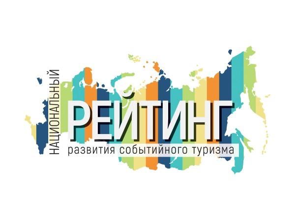 Национальный рейтинг развития событийного туризма: результаты, победы, новые вызовы!