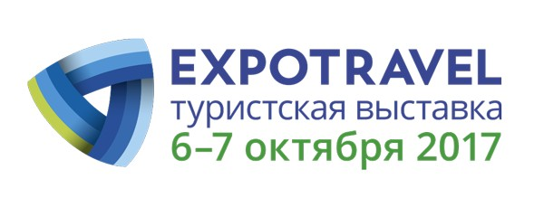 С 6 по 7 октября 2017 года в Екатеринбурге пройдет международная туристическая выставка