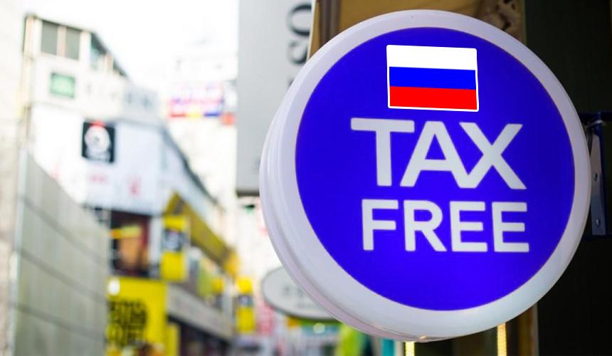 Закон о tax free планируется ввести в пилотном режиме с 2018 года