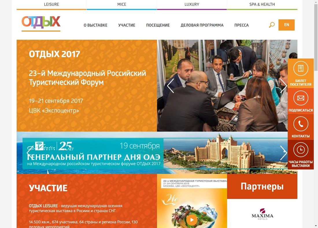 Во вторник открывается выставка «Отдых-2017», ставка сделана на эффективность