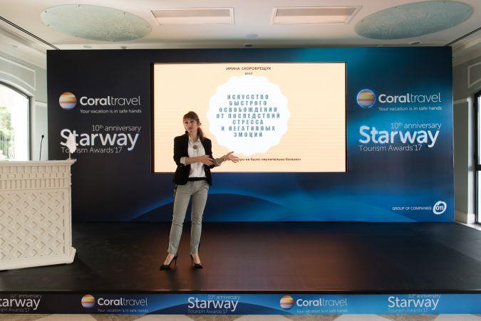 Starway'17 — Coral Travel вручает награды