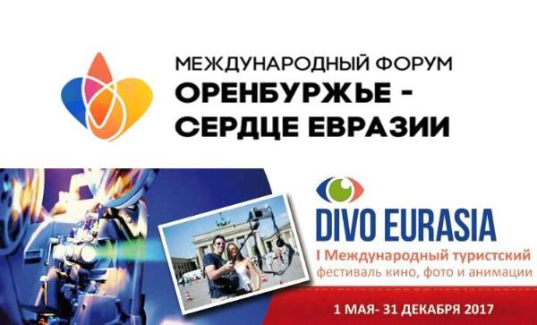 Итоги I международного конкурса «Диво Евразии» подведут в Оренбурге
