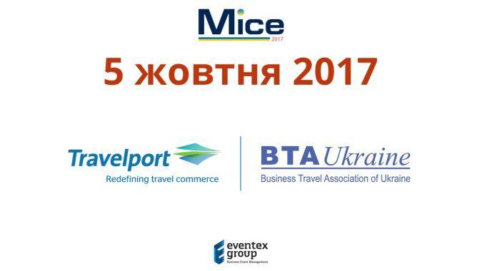 Внимание, турпрофи: программа конференции «MICE Ukraine 2017: деловой туризм – Украина»