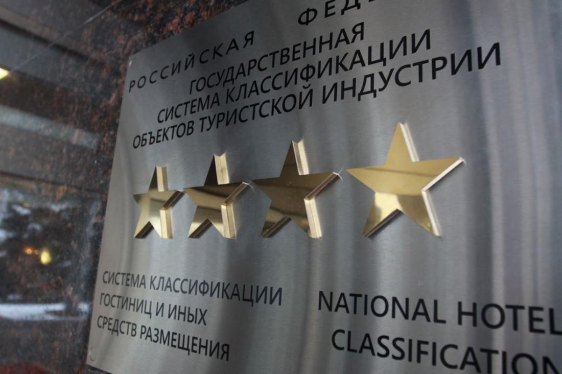 Отельеры Московской области активнее всех подтверждают «звезды»