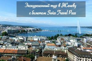 Экскурсионный тур в Женеву с билетом Swiss Travel Pass