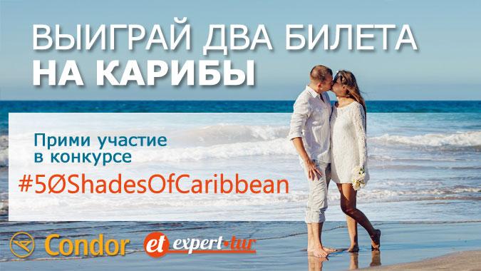 Внимание, конкурс! На Карибы с любовью на крыльях Condor