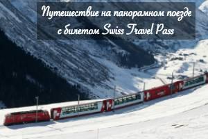 Путешествие на легендарном панорамном поезде с билетом Swiss Travel Pass