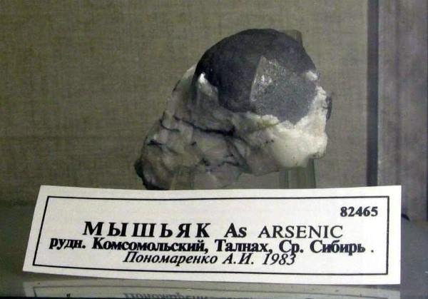 Музей мышьяка открыли на месте военного завода в Иркутской области