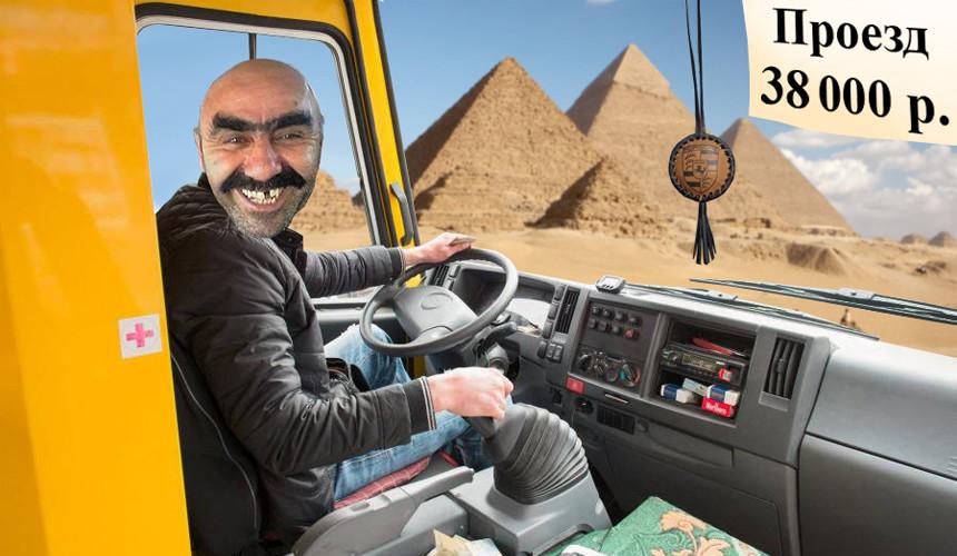 В Египте назвали стоимость туров с перелетом через Каир