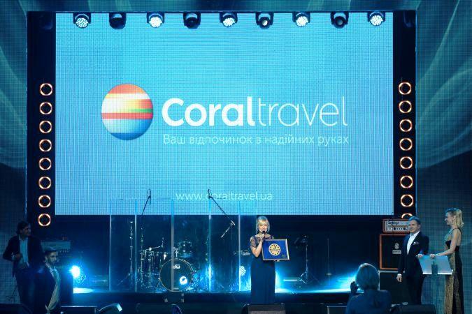 Coral Travel снова награжден – «Выбор года №1»